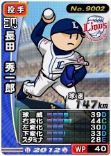 player_09002_1_b.jpg
