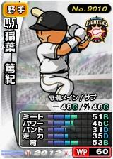 player_09010_1_b.jpg