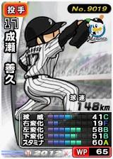 player_09019_1_b.jpg