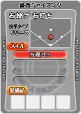 player_09025_2_b.jpg