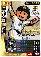 player_09033_1_b.jpg