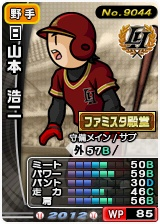 player_09044_1_b.jpg