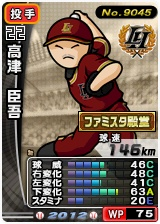 player_09045_1_b.jpg