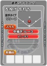 player_09049_2_b.jpg