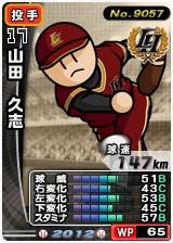 player_09057_1_b.jpg