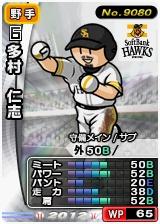 player_09080_1_b.jpg