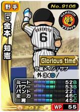 player_09106_1_b.jpg