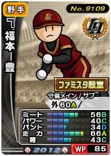 player_09109_1_b.jpg