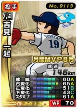 player_09113_1_b.jpg