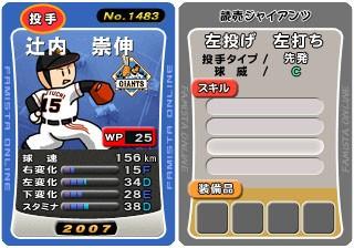 tujiuchi2_20120816230342.jpg