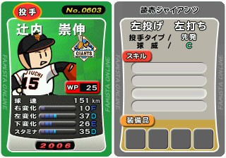 tujiuchi_20120816230342.jpg