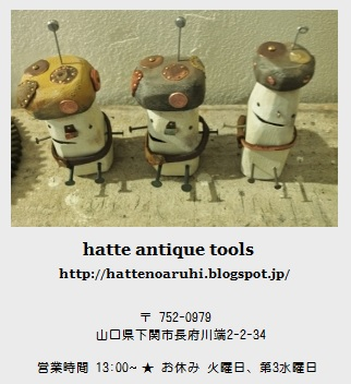 hatte antique tools