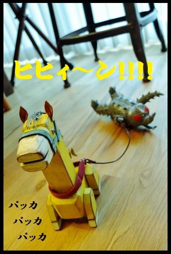 じゃじゃ馬に引きずられるサタン。