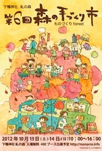 下鴨神社 イベント10月チラシ