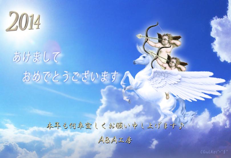 2014_A&A工房お年賀状