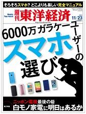 週間東洋経済.jpg
