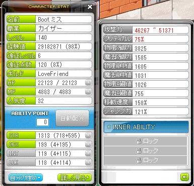 Baidu IME_2013-1-16_0-39-25