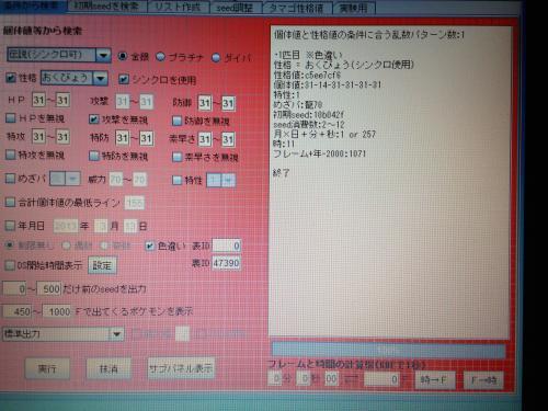 IMG_0234_convert_20130314011057.jpg