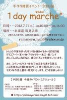 2012年7月7日開催予定 自宅ショップのお知らせ