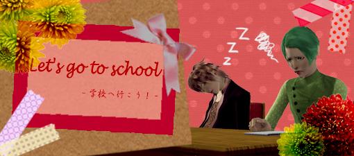 学校へ行こう