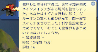 bandicam 2013-03-25 17-52-59-085