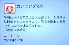 bandicam 2013-04-04 15-36-43-161