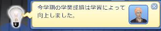 bandicam 2013-04-04 16-10-45-044