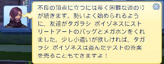 bandicam 2013-04-04 17-38-40-200