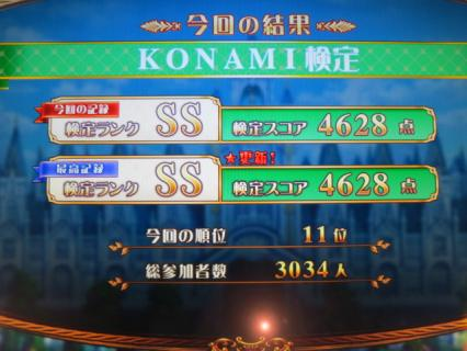 【KONAMI検定】11位ですってよ(20130627)