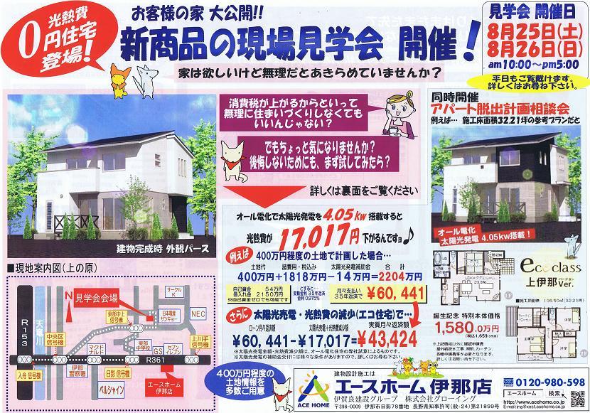 uenohara825