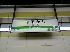 IMG_4136-naruko.jpg