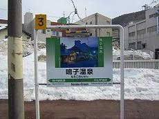 IMG_4169-naruko.jpg