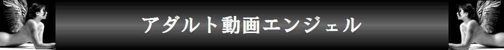 アダルト動画エンジェル | 無料エロ動画まとめ