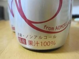 青森004
