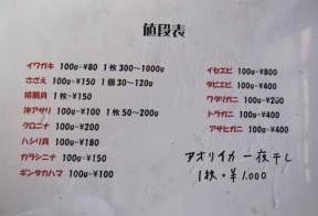 北浦011