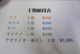 北浦014