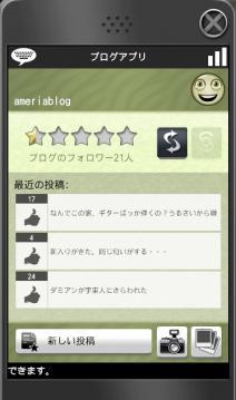 アメリアブログ