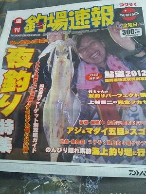 turisoku2012