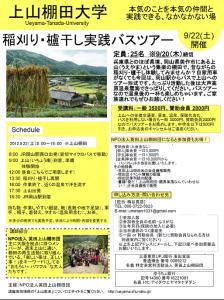 上山棚田大学2012