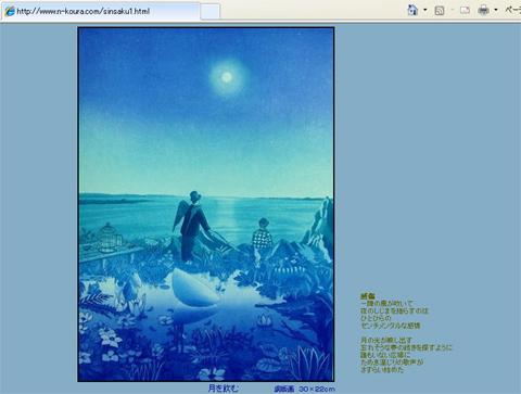 小浦昇「月を飲む」