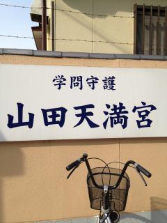 山田 (1)