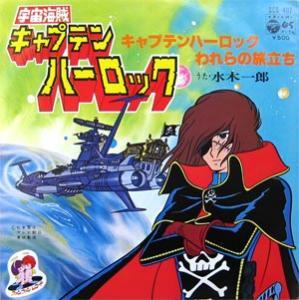 あの宇宙海賊
