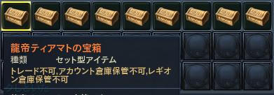 ティアマトの宝箱