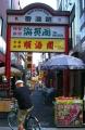 香港路入口