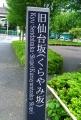 旧仙台坂の標識