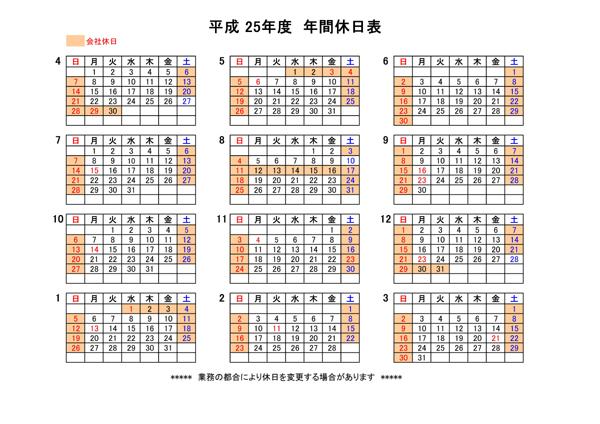 H25年度年間休日表