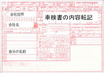 自動車税申告書