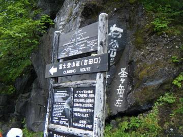 fujisan-12.jpg