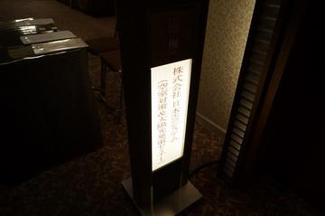 nagoya-tokyu-2.jpg