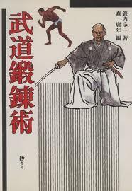 武道鍛練術